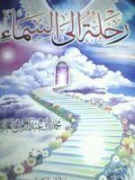 تحميل كتاب رحلة الى السماء pdf | محمد العريفى