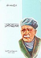 تحميل كتاب عبقرية عمر pdf   عباس محمود العقاد