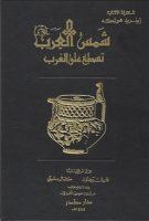 تحميل كتاب شمس العرب تسطع على الغرب pdf | سيغريد هونكه