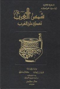 كتاب شمس العرب تسطع على الغرب