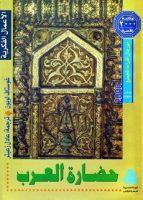 تحميل كتاب حضارة العرب pdf | غوستاف لوبون