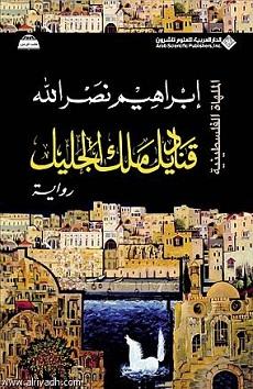 تحميل رواية قناديل ملك الجليل pdf | إِبراهيم نصر الله
