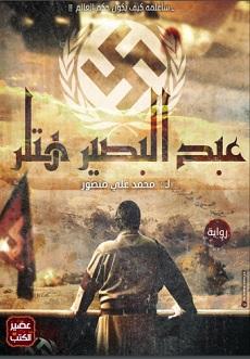 تحميل رواية عبد البصير هتلر pdf | محمد على منصور