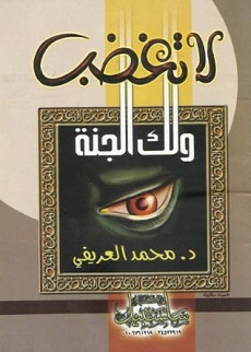 تحميل كتاب لا تغضب ولك الجنة pdf | محمد العريفى