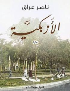 تحميل رواية الأزبكية pdf – ناصر عراق