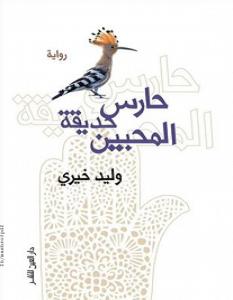 تحميل رواية حارس حديقة المحبين pdf – وليد خيري