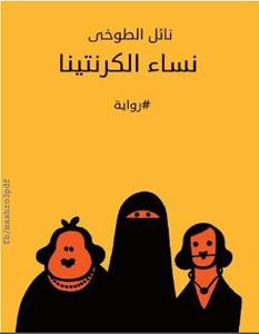 تحميل رواية نساء الكرنتينا pdf – نائل الطوخي