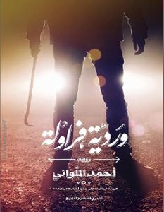 تحميل رواية وردية فراولة pdf – أحمد الملواني