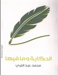 تحميل رواية الحكاية وما فيها pdf – محمد عبد النبي