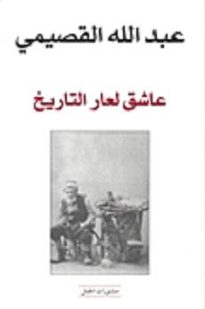 تحميل كتاب عشاق لعار التاريخ pdf | عبد الله القصيمى