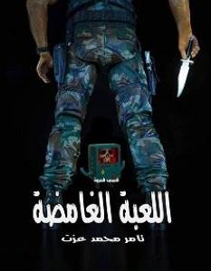 تحميل رواية اللعبة الغامضة pdf – تامر محمد عزت