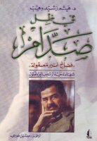 تحميل كتاب فى ظل صدام pdf   هيثم رشيد وهيب