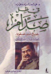تحميل كتاب فى ظل صدام pdf   هيثم رشيد وهاب