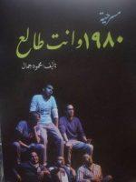 تحميل مسرحية 1980 وانت طالع pdf | محمود جمال
