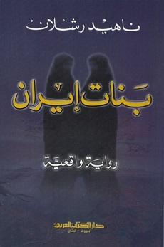 تحميل رواية بنات ايران pdf   ناهد رشلان