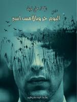 تحميل ديوان اليوم حر وبالامس اسير pdf   أسماء على قويطة