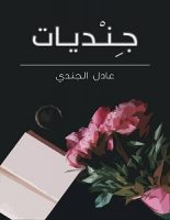 تحميل كتاب جنديات pdf – عادل الجندى