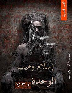 تحميل رواية الوحدة 731 pdf – إسلام وهيب