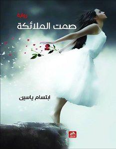 تحميل رواية صمت الملائكة pdf – ابتسام ياسين