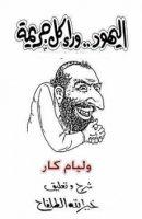 تحميل كتاب اليهود وراء كل جريمة pdf | وليم كار