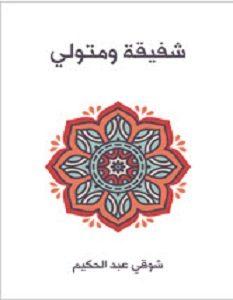 تحميل رواية شفيقة ومتولي pdf – شوقي عبد الحكيم