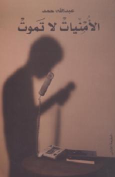 تحميل كتاب الامنيات لا تموت pdf | عبد الله الأحمد