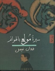 تحميل رواية سيرة مولع بالهوانم pdf – طلال فيصل