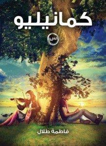 تحميل رواية  كمانيليو pdf – فاطمة طلال