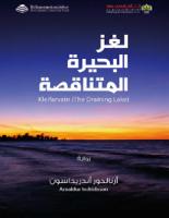 تحميل رواية لغز البحيرة المتناقصة pdf – أرنالدور أندريداسون
