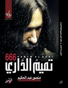 تحميل رواية تميم الدارى و666 pdf | منصور عبد الحكيم