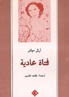 تحميل رواية فتاة عادية pdf | ارثر ميلر