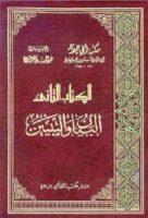 تحميل كتاب البيان والتبيين pdf | عمرو بن بحر الجاحظ