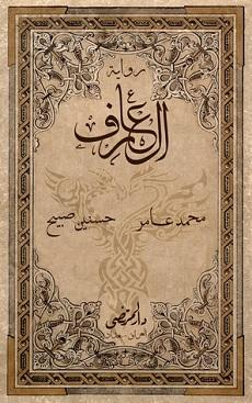 تحميل رواية العارف pdf | محمد عامر