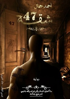 تحميل رواية شقة 47 pdf | أحمد جمال