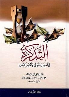 تحميل كتاب التذكرة فى احوال الموتى وامور الآخرة pdf   محمد بن أحمد القرطبى