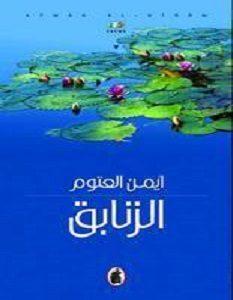 تحميل ديوان الزنابق pdf – أيمن العتوم