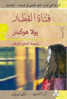 تحميل رواية فتاه القطار pdf | بولا هوكينز