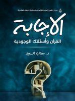 تحميل كتاب الاجابة pdf   مهاب السعيد