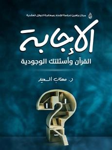 تحميل كتاب الاجابة pdf | مهاب السعيد