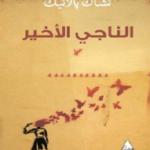 تحميل رواية الناجي الأخير pdf – تشاك بولانيك