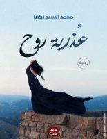تحميل رواية عذرية روح pdf – محمد السيد زكريا