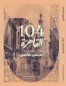 تحميل رواية القاهرة 104 pdf – ضحى عاصي