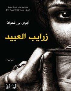 تحميل رواية زرايب العبيد pdf – نجوى بن شتوان