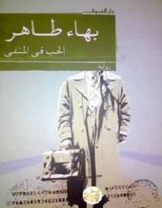 تحميل رواية الحب فى المنفى pdf – بهاء طاهر