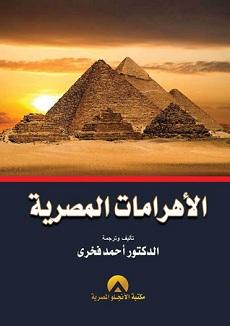 تحميل كتاب الاهرامات المصرية pdf   أحمد فخرى