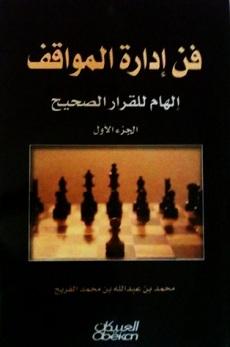 تحميل كتاب فن ادارة المواقف pdf   محمد عبد الله الفريح