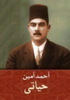 تحميل كتاب حياتى pdf   أحمد أمين