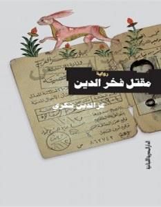 تحميل رواية مقتل فخر الدين pdf – عز الدين شكري فشير