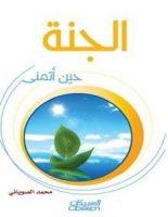 تحميل كتاب الجنة حين أتمنى pdf – محمد الصوياني