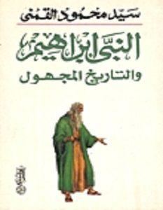 تحميل كتاب النبي إبراهيم والتاريخ المجهول pdf – سيد القمنى